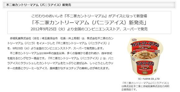 【朗報】カントリーマアムがアイスになるぞー! 9月25日より発売開始ッ!!