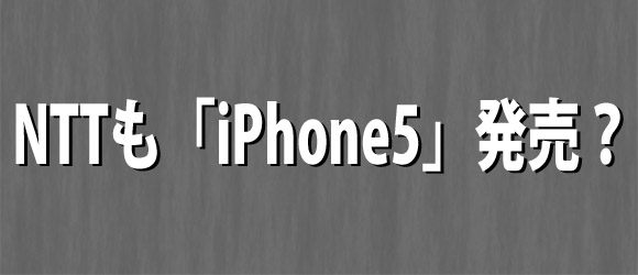 NTTドコモも「iPhone5」を発売!? これまで取引のなかったキャリアに対応の可能性