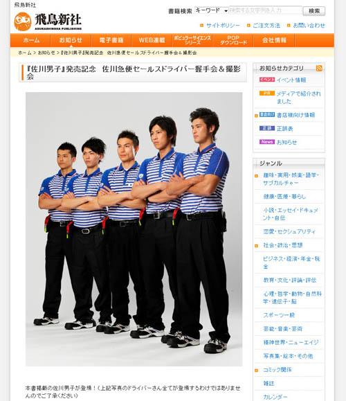 写真集を出版した「佐川急便」が握手会を開催! ネットユーザー「不在届けを持って集合」