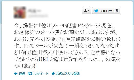 【注意喚起】佐川急便をかたる「配達先確認をお願い致します」というメールに気をつけよう!
