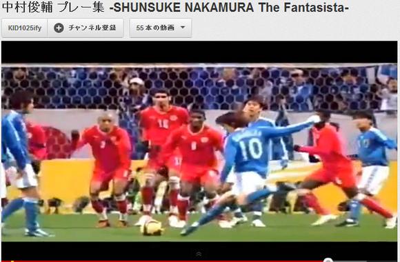 【衝撃サッカー動画】「中村シュンスケって何がスゴかったの?」と思う人におくる中村俊輔は何がどうスゴかったのかが一発で分かるスーパープレイ動画
