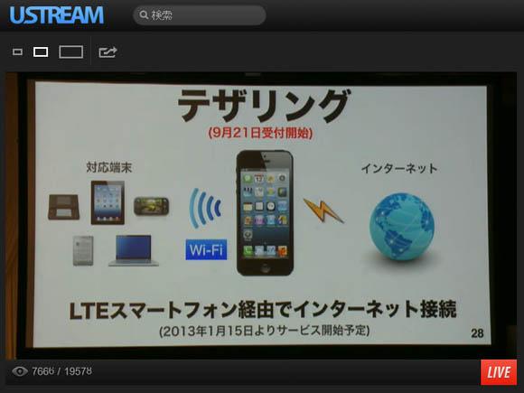 【拡散速報】ソフトバンクiPhone5でテザリング決定! 2013年1月15日よりサービス開始予定! 月額525円! 2年間無料!