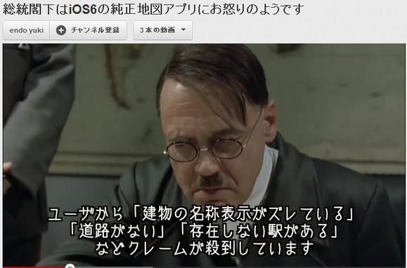 やっぱりあの人がブチギレた! 動画「総統閣下はiOS6の純正地図アプリにお怒りのようです」がアツい!!