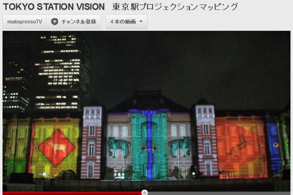 時を忘れる美しさ! 映像の力を借りて見せる東京駅の「時空を超えた旅」がスゴすぎると話題に!!