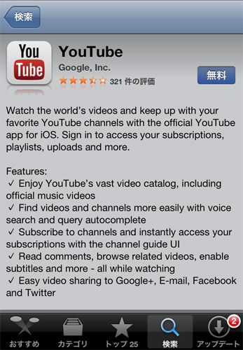 iOS6にアップデートする前に「Youtube」アプリをダウンロードしよう! ただし音楽だけの再生はできなくなる……