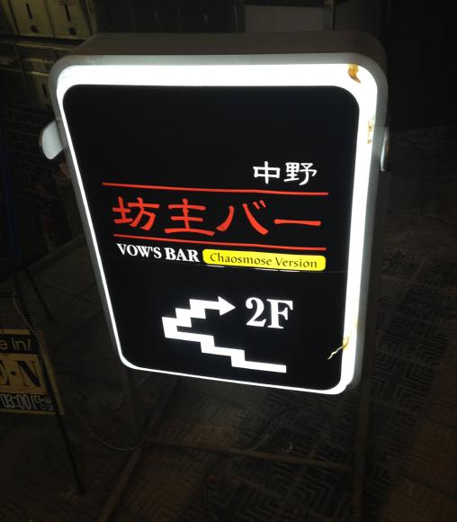 東京・中野の坊主バーに行ったらマスターが本物のお坊さんで笑った / マスターの包容力がハンパなくてちょっと泣いた