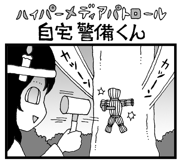 【夜の4コマ劇場】ハイパーメディアパトロール自宅警備くん / 第16回 / 菅原県先生