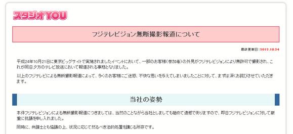 フジが『黒子のバスケ』同人イベントをニュース番組で放送、主催者は無断撮影だったと明かす / ネットでは不快感「理解できない」「やめてよぉ!! 」