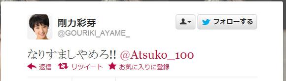 Twitterで剛力彩芽が前田敦子に「なりすましやめろ!」と苦言!? 前田「あなた本当に剛力ちゃん?」