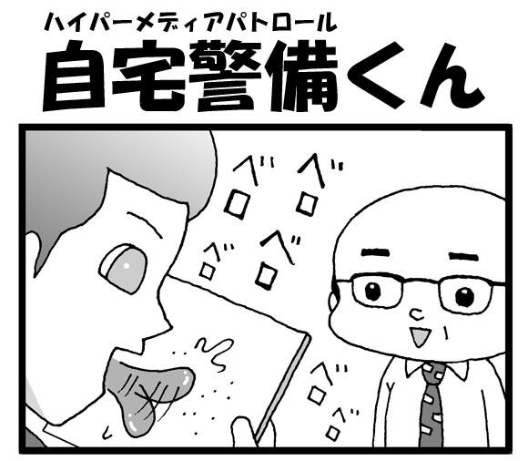 【夜の4コマ劇場】ハイパーメディアパトロール自宅警備くん / 第1回 / 菅原県先生