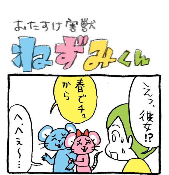 【朝の4コマ劇場】おたすけ害獣ねずみくん / 第2回 / conix先生