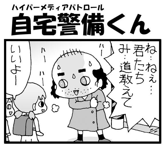 【夜の4コマ劇場】ハイパーメディアパトロール自宅警備くん / 第2回 / 菅原県先生