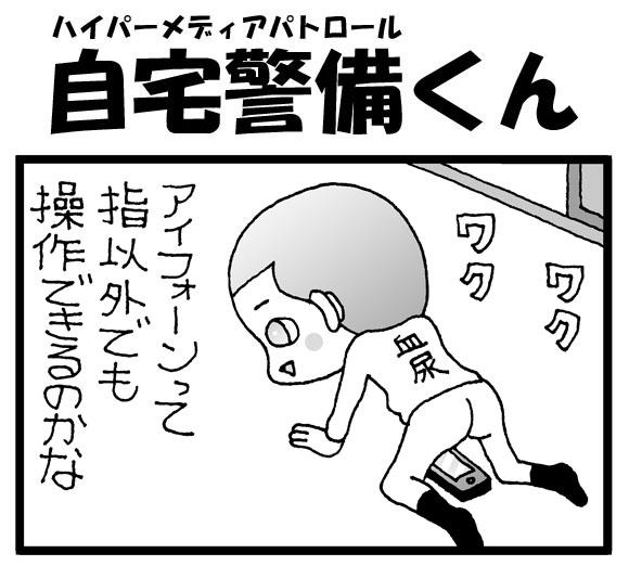 【夜の4コマ劇場】ハイパーメディアパトロール自宅警備くん / 第3回 / 菅原県先生