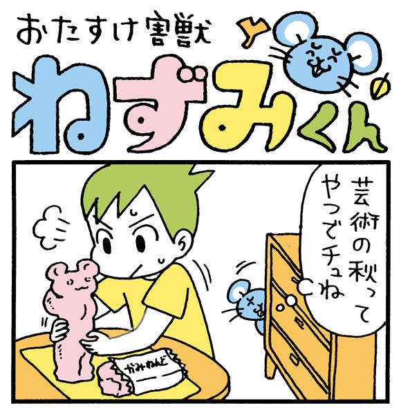 【朝の4コマ劇場】おたすけ害獣ねずみくん / 第5回 / conix先生