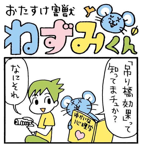【朝の4コマ劇場】おたすけ害獣ねずみくん / 第6回 / conix先生