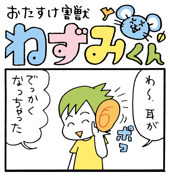 【朝の4コマ劇場】おたすけ害獣ねずみくん / 第3回 / conix先生