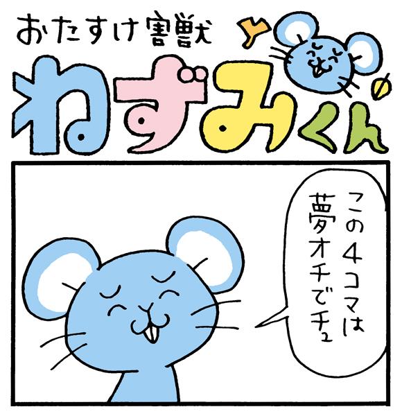 【朝の4コマ劇場】おたすけ害獣ねずみくん / 第4回 / conix先生