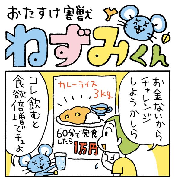 【朝の4コマ劇場】おたすけ害獣ねずみくん / 第8回 / conix先生