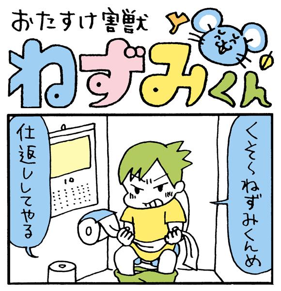 【朝の4コマ劇場】おたすけ害獣ねずみくん / 第9回 / conix先生
