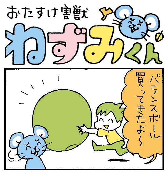 【朝の4コマ劇場】おたすけ害獣ねずみくん / 第10回 / conix先生