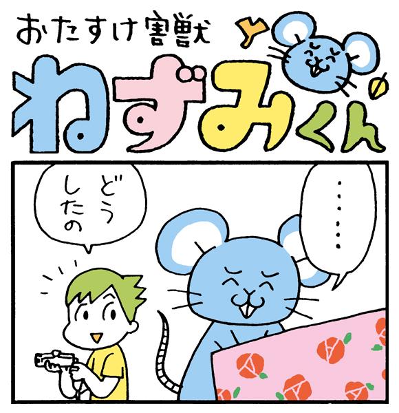 【朝の4コマ劇場】おたすけ害獣ねずみくん / 第12回 / conix先生