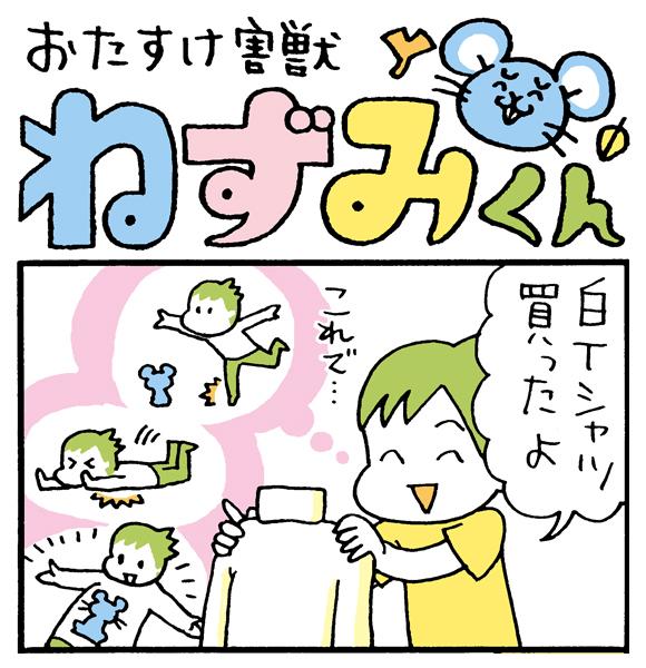 【朝の4コマ劇場】おたすけ害獣ねずみくん / 第14回 / conix先生
