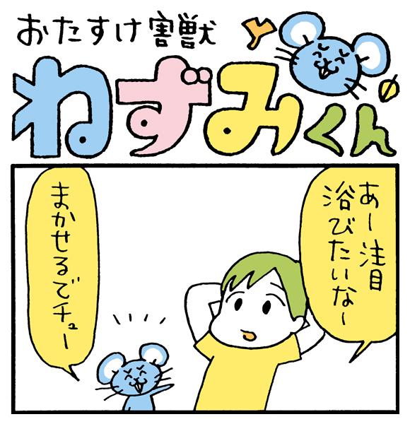 【朝の4コマ劇場】おたすけ害獣ねずみくん / 第11回 / conix先生
