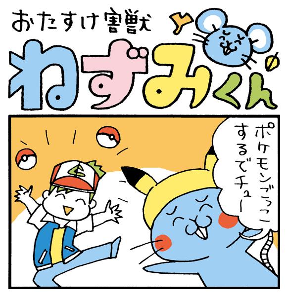 【朝の4コマ劇場】おたすけ害獣ねずみくん / 第7回 / conix先生