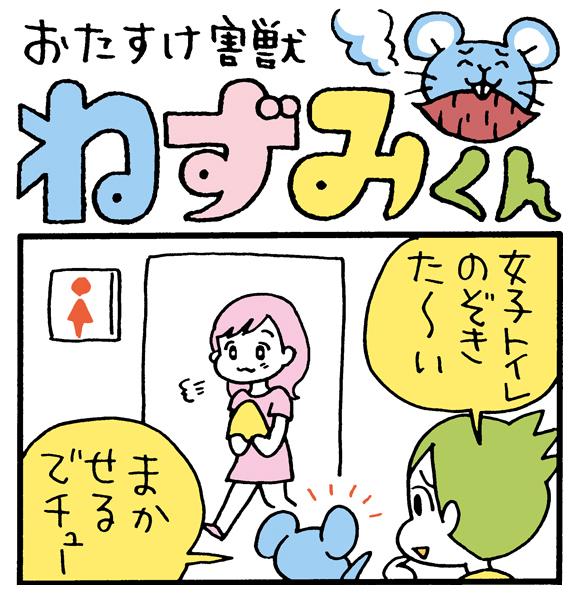 【朝の4コマ劇場】おたすけ害獣ねずみくん / 第15回 / conix先生