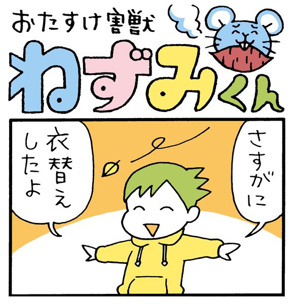 【朝の4コマ劇場】おたすけ害獣ねずみくん / 第16回 / conix先生