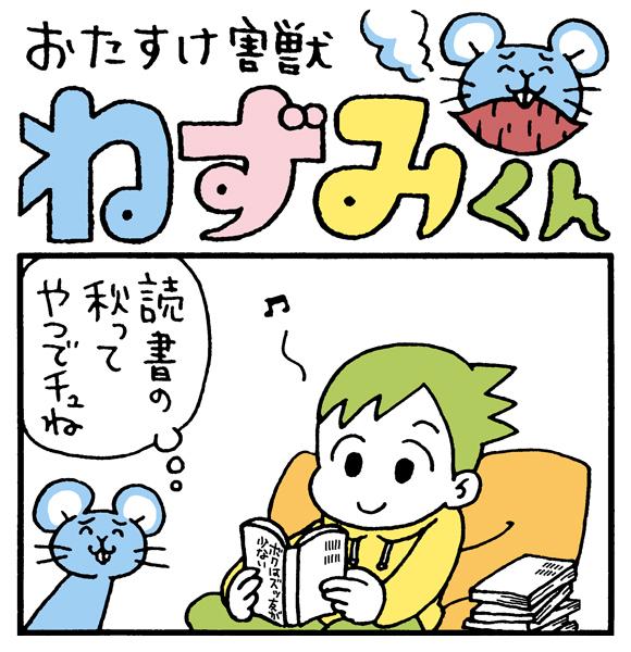 【朝の4コマ劇場】おたすけ害獣ねずみくん / 第17回 / conix先生