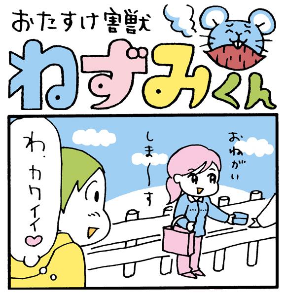 【朝の4コマ劇場】おたすけ害獣ねずみくん / 第20回 / conix先生