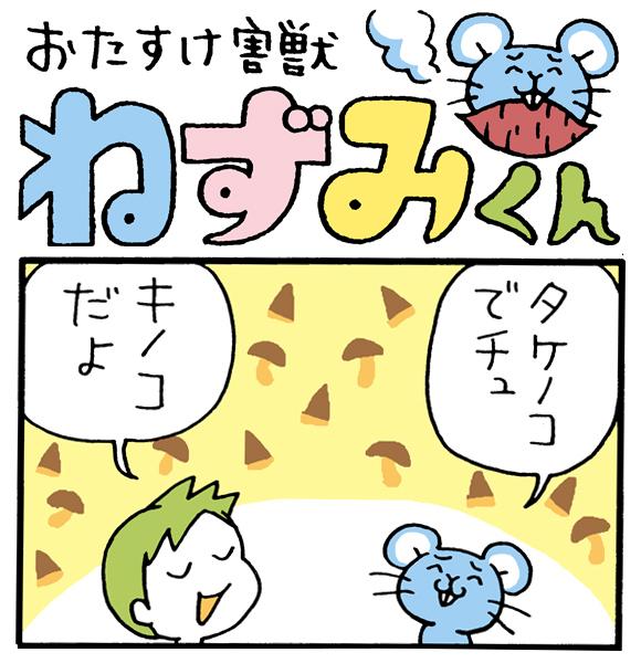 【朝の4コマ劇場】おたすけ害獣ねずみくん / 第21回 / conix先生