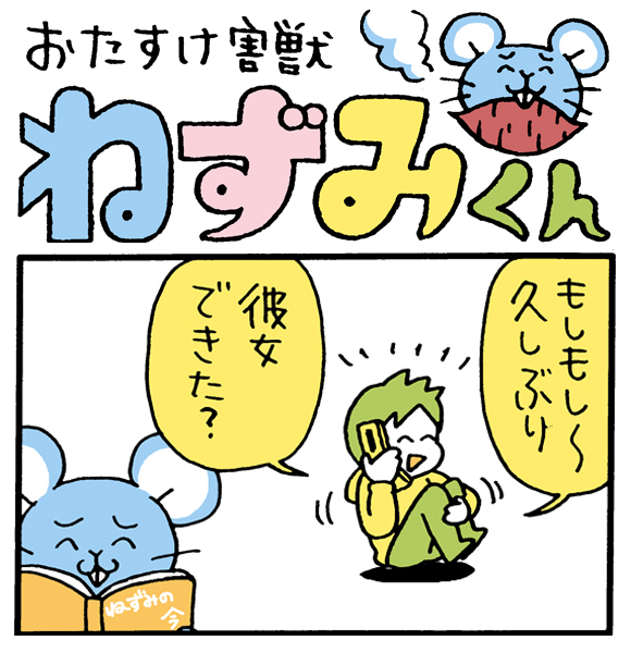 【朝の4コマ劇場】おたすけ害獣ねずみくん / 第18回 / conix先生