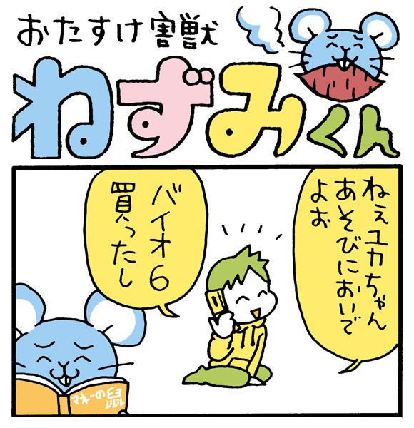 【朝の4コマ劇場】おたすけ害獣ねずみくん / 第19回 / conix先生