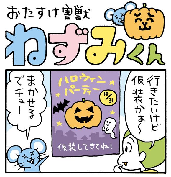 【朝の4コマ劇場】おたすけ害獣ねずみくん / 第22回 / conix先生