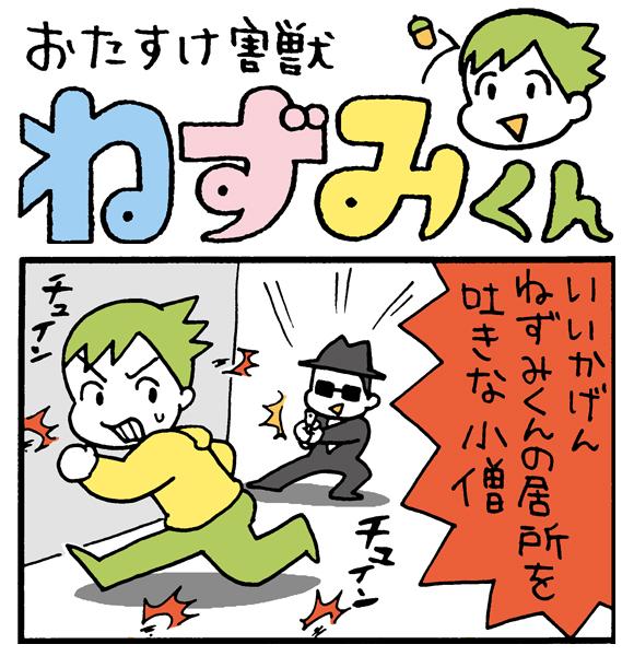 【朝の4コマ劇場】おたすけ害獣ねずみくん / 第25回 / conix先生