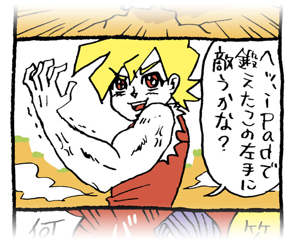 【iPad4コマ漫画】ズン! ズンズン! ズンズンズンズンズンズン!