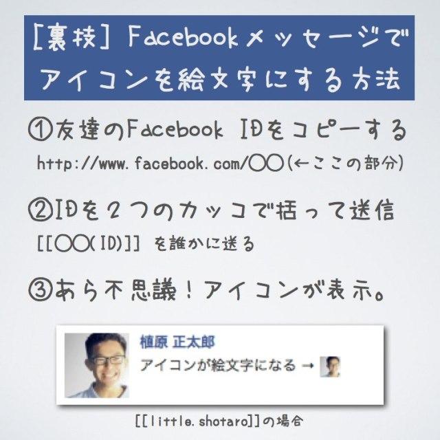 へえーっ!! Facebookメッセージで自分や友達のプロフ画像を絵文字にすることができるらしい!! どんなシーンで使うかは疑問だが確かに面白い