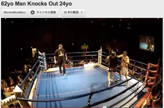 【格闘技動画】62歳のおじいちゃんファイターが24歳の若者ファイターを裏拳KOで全世界のおじいちゃん格闘ファン大感動!!