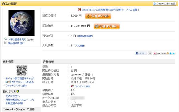 ヤフオクにまたしても衝撃商品 「地球」が出品中!! お値段たったの1億1000万円