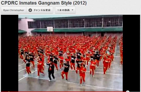 やるかと思ったらやっぱりやった! フィリピン・セブ島の刑務所で受刑者らが「江南スタイル」を息ぴったりで踊りまくる動画が話題に