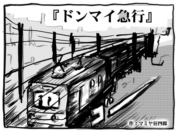 【通勤通学まんが】電車内のオナラ感動物語『ドンマイ急行』