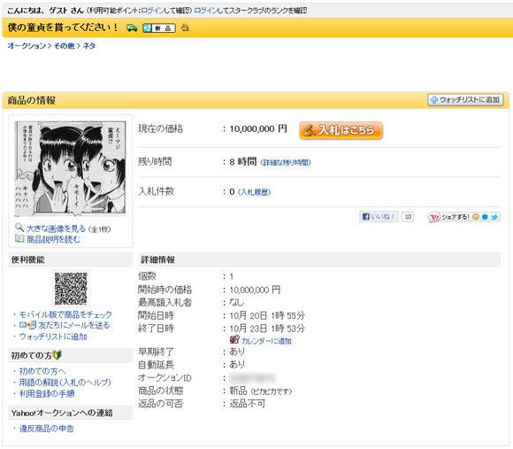 ヤフオクに新品ピカピカの「童貞」出品中! 開始時の価格はなんと1000万円ッ!!