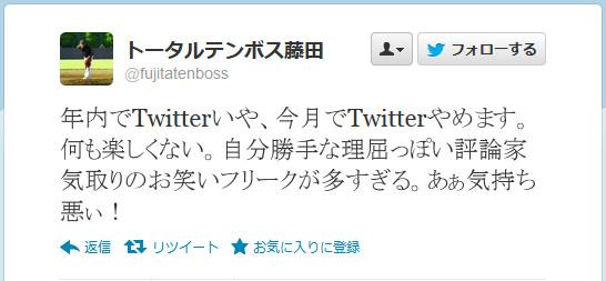 加速する芸人のTwitter離れ! 今度はトータルテンボス藤田が終了宣言「評論家気取りのお笑いフリークが多すぎる。あぁ気持ち悪ぃ! 」