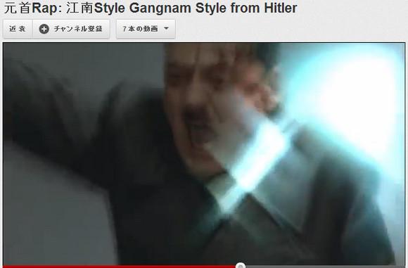 【ダブルの中毒動画】ついに総統閣下がブチギレながら自らの言葉でPSYの『江南スタイル』を歌われてしまったようです