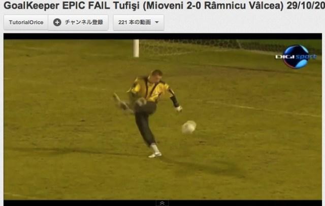 【衝撃サッカー動画】バックパスを空振って自殺点したゴールキーパーが話題に