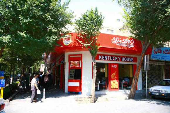 【イラン】KFCのパクリ? ケンタッキーハウスに行ってみた!