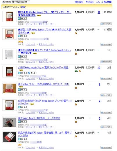 楽天銀行ハッピープログラムで電子書籍リーダー「kobo」プレゼント! そのままヤフオクで転売か!?