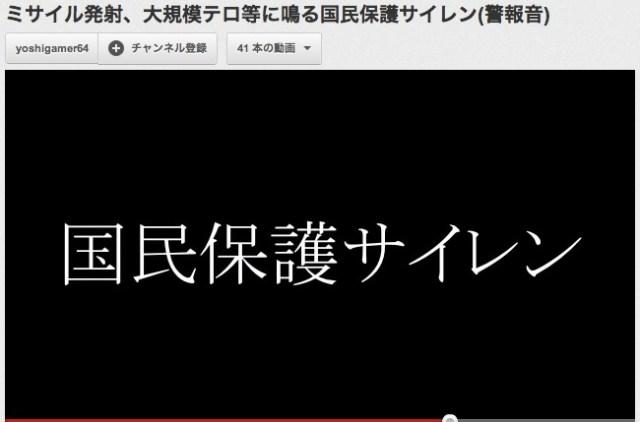 【注意喚起】怖いけど聞いておくべき! 日本にミサイル発射など武力攻撃が迫ったときに鳴る「国民保護サイレン」の音がコレだ!!